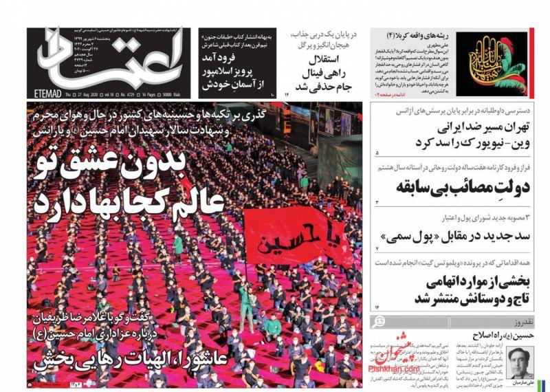 عناوین اخبار روزنامه اعتماد در روز پنجشنبه ۶ شهريور