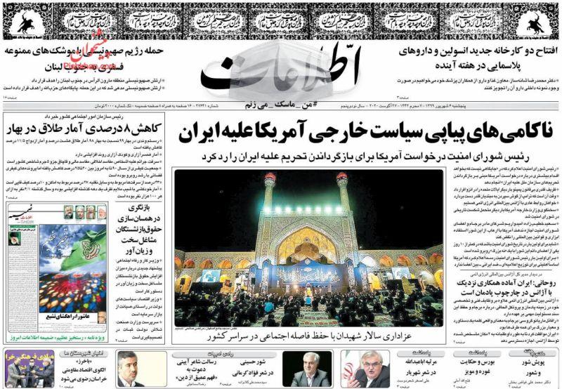 عناوین اخبار روزنامه اطلاعات در روز پنجشنبه ۶ شهريور