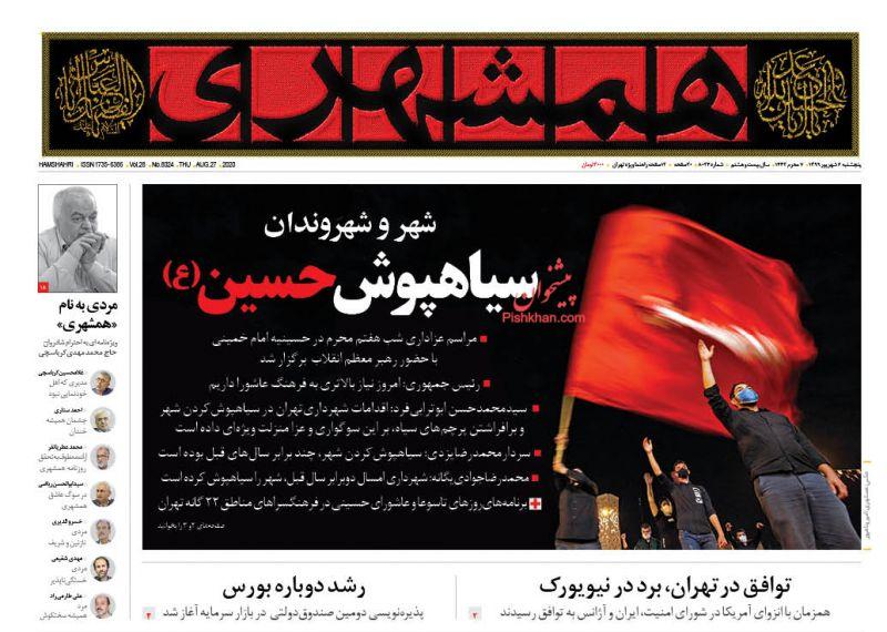 عناوین اخبار روزنامه همشهری در روز پنجشنبه ۶ شهريور