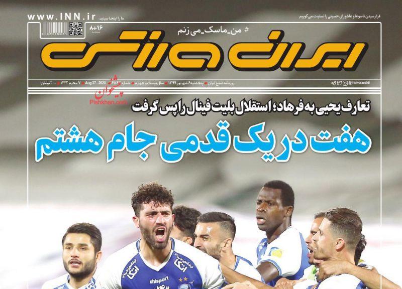 عناوین اخبار روزنامه ایران ورزشی در روز پنجشنبه ۶ شهريور