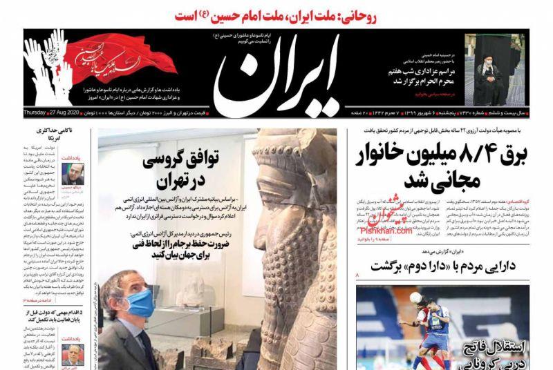 عناوین اخبار روزنامه ایران در روز پنجشنبه ۶ شهريور