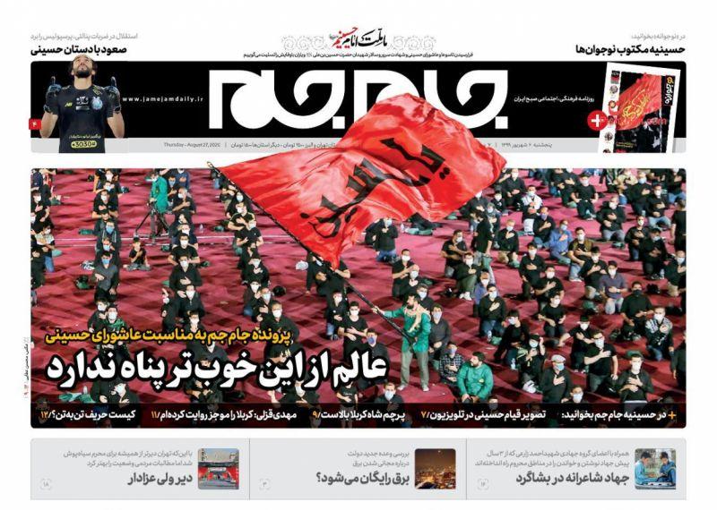 عناوین اخبار روزنامه جام جم در روز پنجشنبه ۶ شهريور