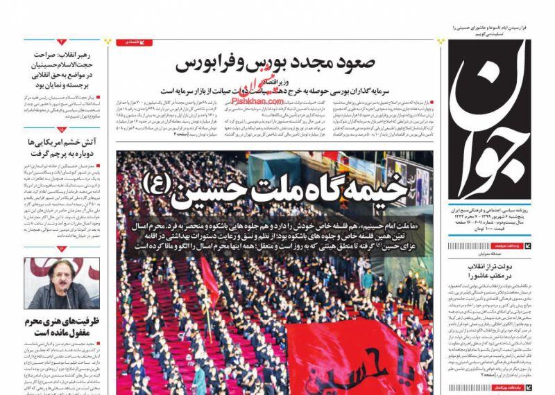 عناوین اخبار روزنامه جوان در روز پنجشنبه ۶ شهريور
