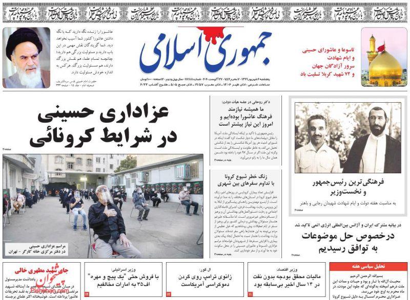 عناوین اخبار روزنامه جمهوری اسلامی در روز پنجشنبه ۶ شهريور