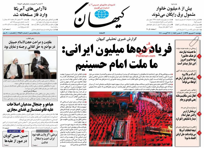 عناوین اخبار روزنامه کيهان در روز پنجشنبه ۶ شهريور
