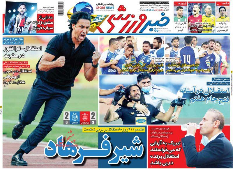عناوین اخبار روزنامه خبر ورزشی در روز پنجشنبه ۶ شهريور