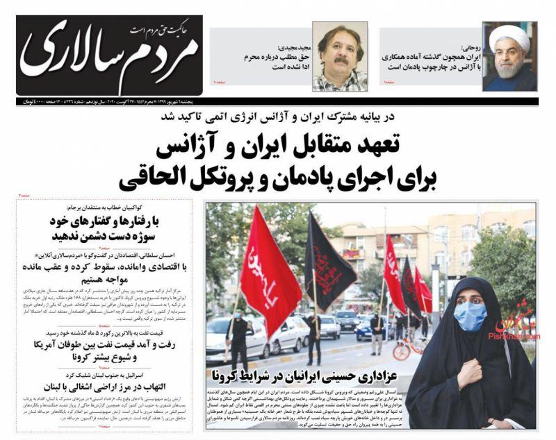 عناوین اخبار روزنامه مردم سالاری در روز پنجشنبه ۶ شهريور