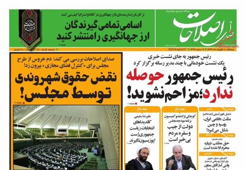 عناوین اخبار روزنامه صدای اصلاحات در روز پنجشنبه ۶ شهريور