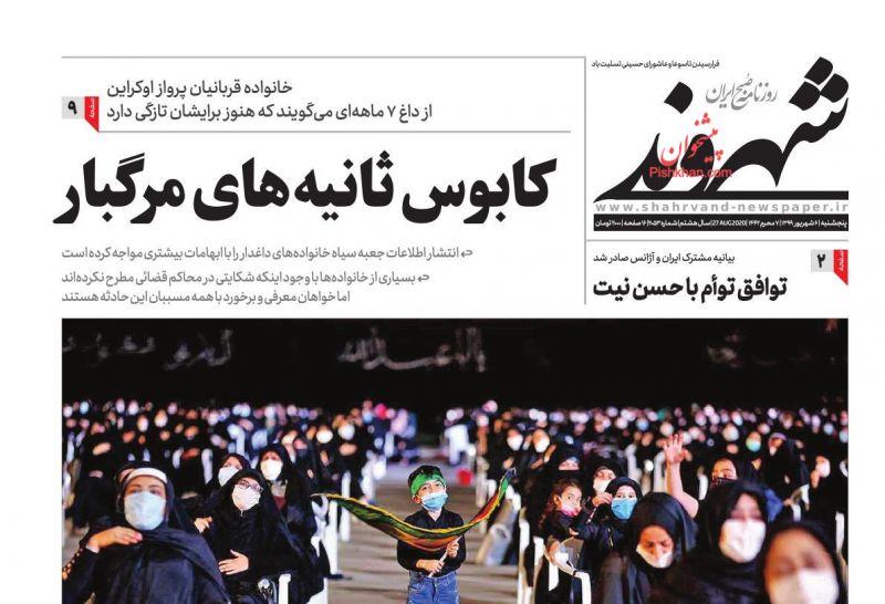 عناوین اخبار روزنامه شهروند در روز پنجشنبه ۶ شهريور