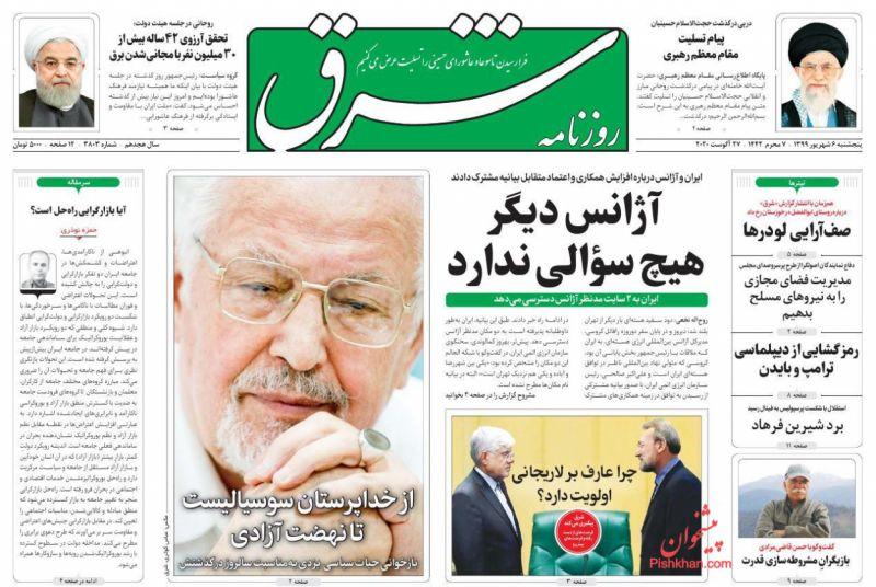 عناوین اخبار روزنامه شرق در روز پنجشنبه ۶ شهريور