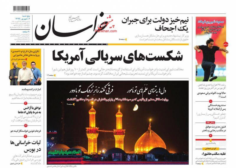 عناوین اخبار روزنامه خراسان در روز پنجشنبه ۶ شهريور