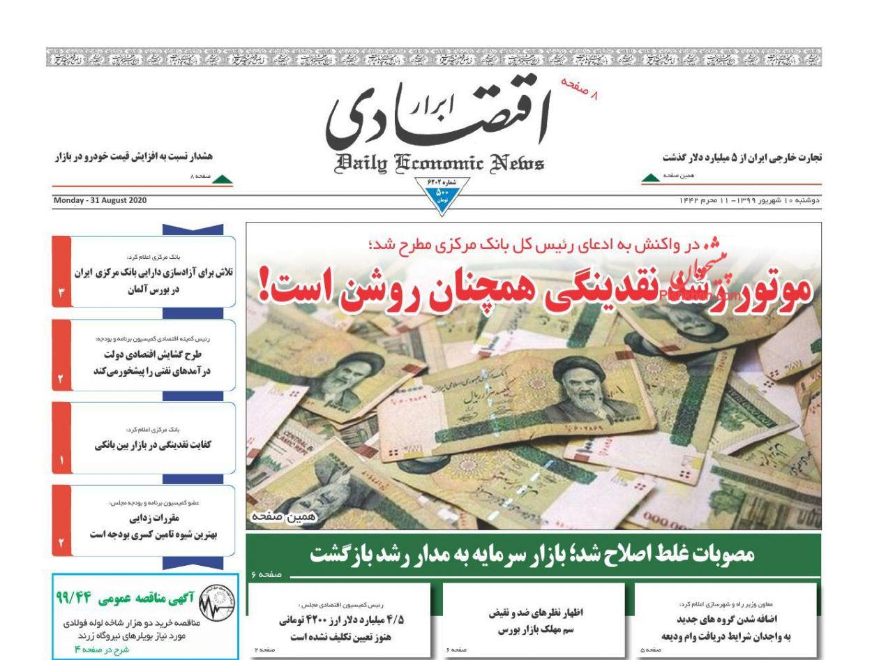 عناوین اخبار روزنامه ابرار اقتصادی در روز دوشنبه ۱۰ شهریور