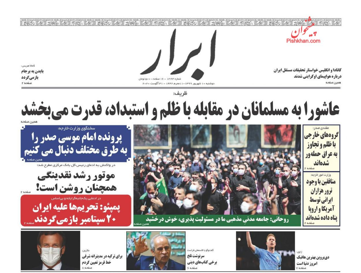 عناوین اخبار روزنامه ابرار در روز دوشنبه ۱۰ شهریور