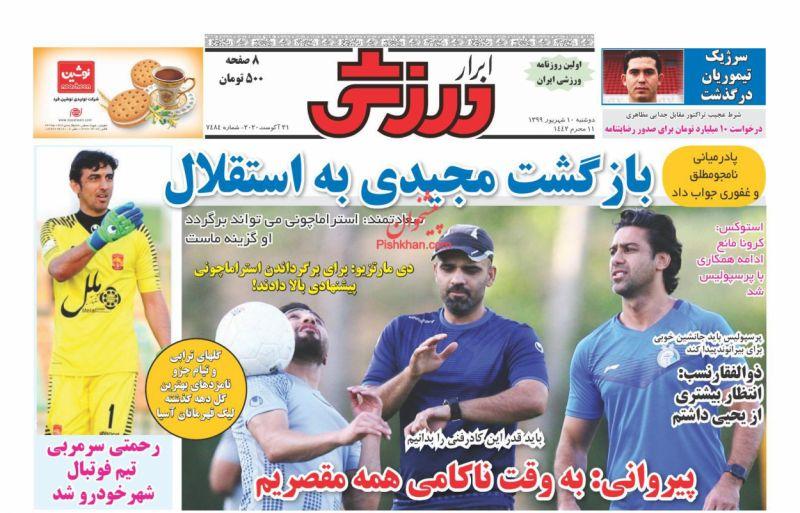 عناوین اخبار روزنامه ابرار ورزشى در روز دوشنبه ۱۰ شهريور
