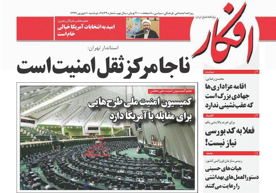 عناوین اخبار روزنامه افکار در روز دوشنبه ۱۰ شهریور