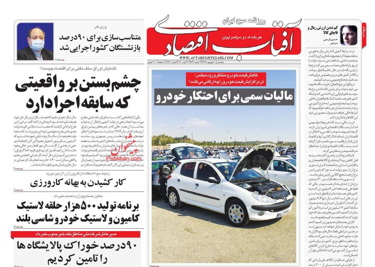 عناوین اخبار روزنامه آفتاب اقتصادی در روز دوشنبه ۱۰ شهریور
