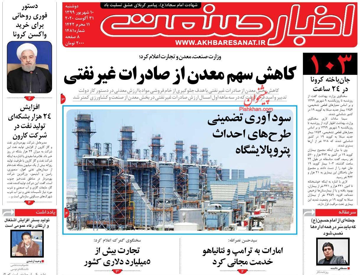 عناوین اخبار روزنامه اخبار صنعت در روز دوشنبه ۱۰ شهریور