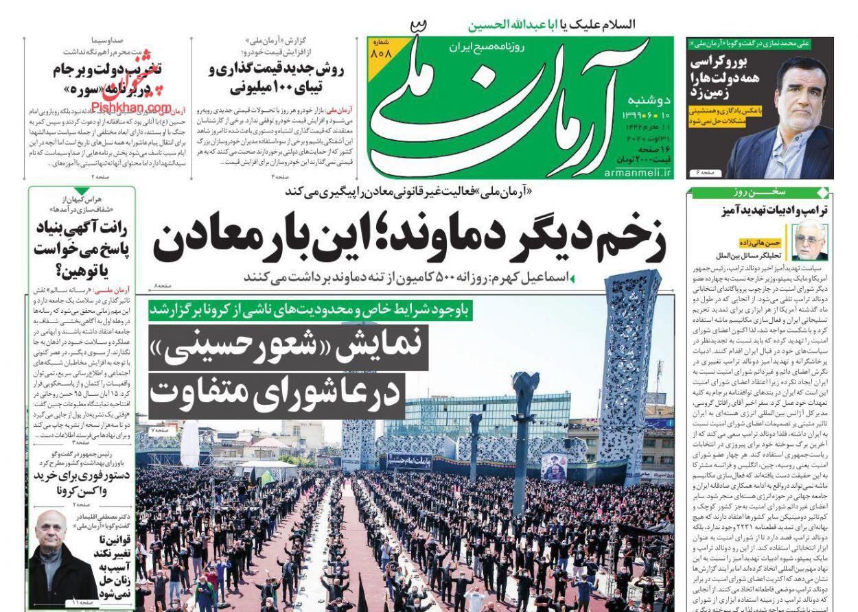عناوین اخبار روزنامه آرمان ملی در روز دوشنبه ۱۰ شهریور