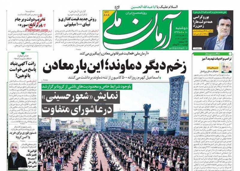عناوین اخبار روزنامه آرمان ملی در روز دوشنبه ۱۰ شهريور