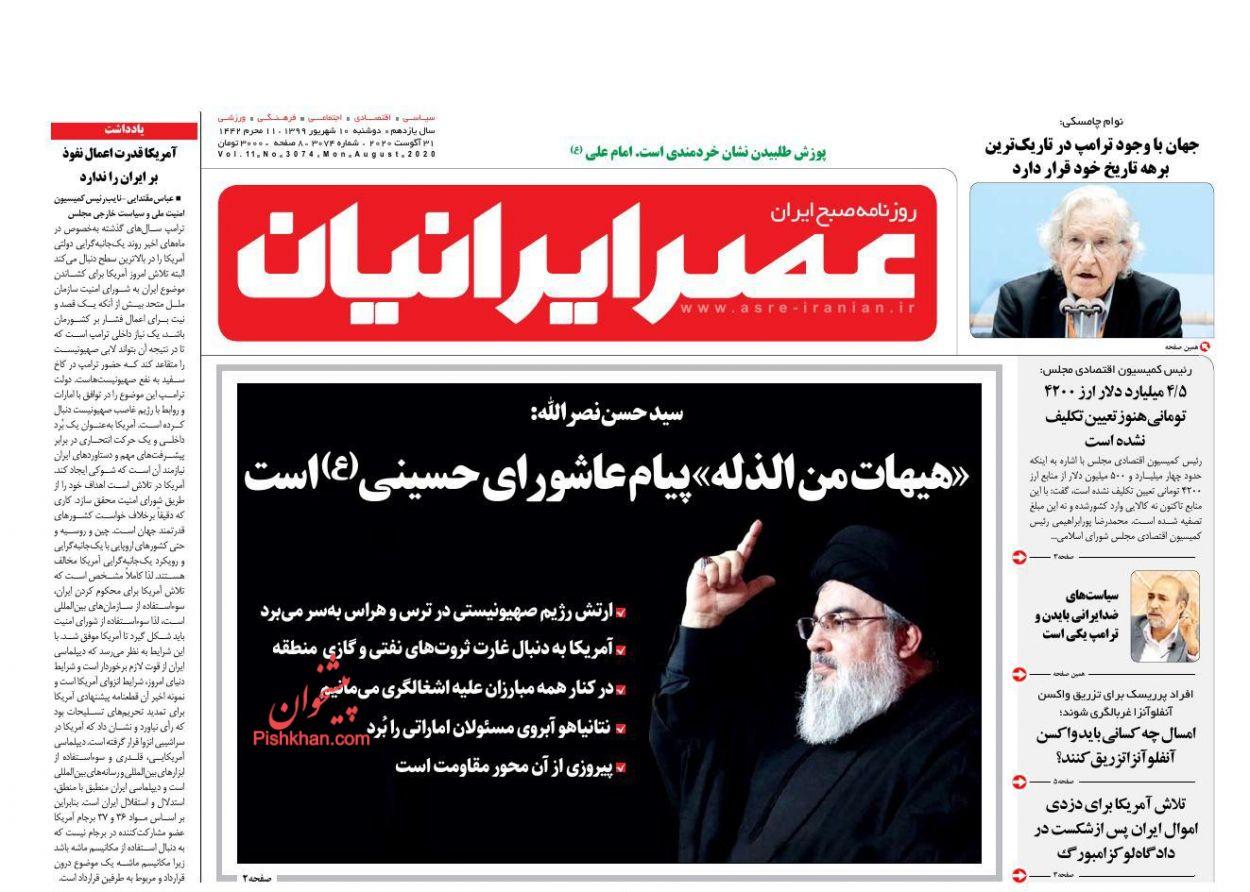 عناوین اخبار روزنامه عصر ایرانیان در روز دوشنبه ۱۰ شهریور