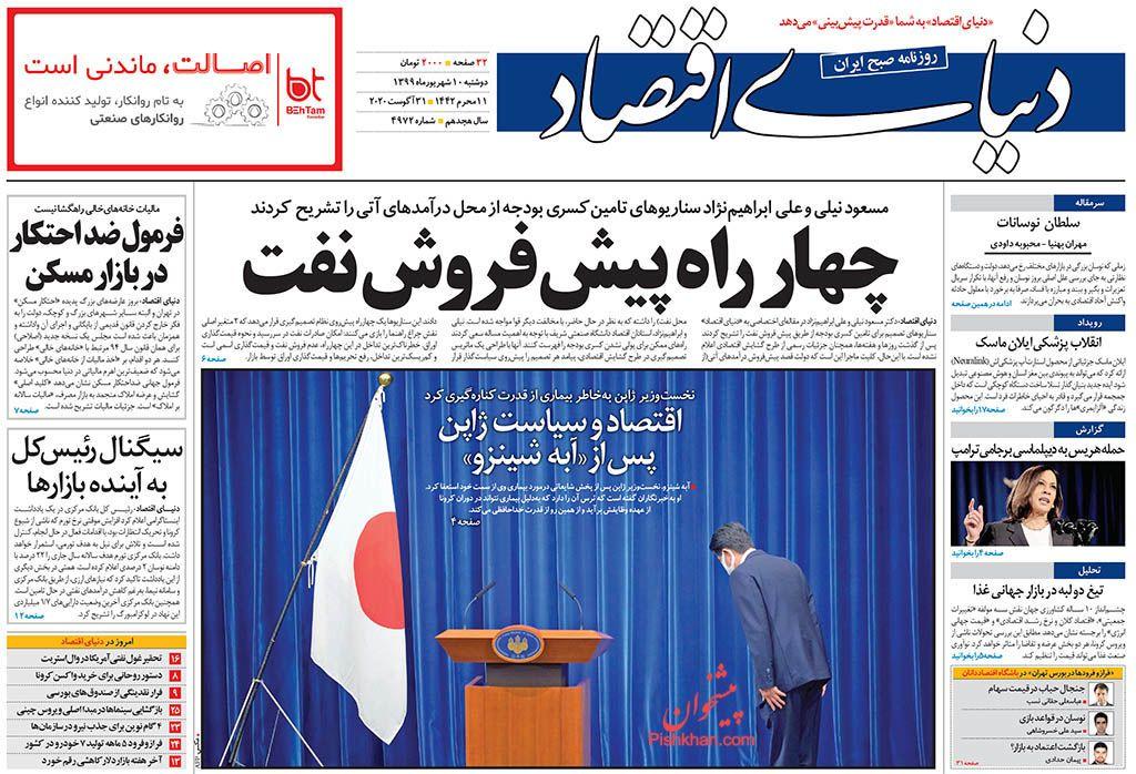 عناوین اخبار روزنامه دنیای اقتصاد در روز دوشنبه ۱۰ شهریور
