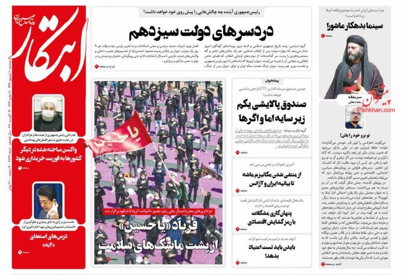 عناوین اخبار روزنامه ابتکار در روز دوشنبه ۱۰ شهريور