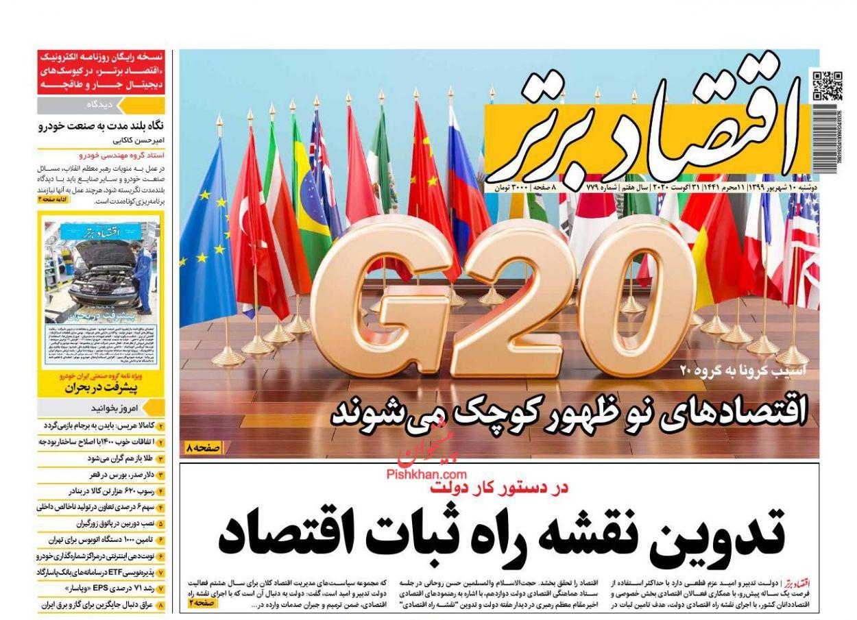 عناوین اخبار روزنامه اقتصاد برتر در روز دوشنبه ۱۰ شهریور