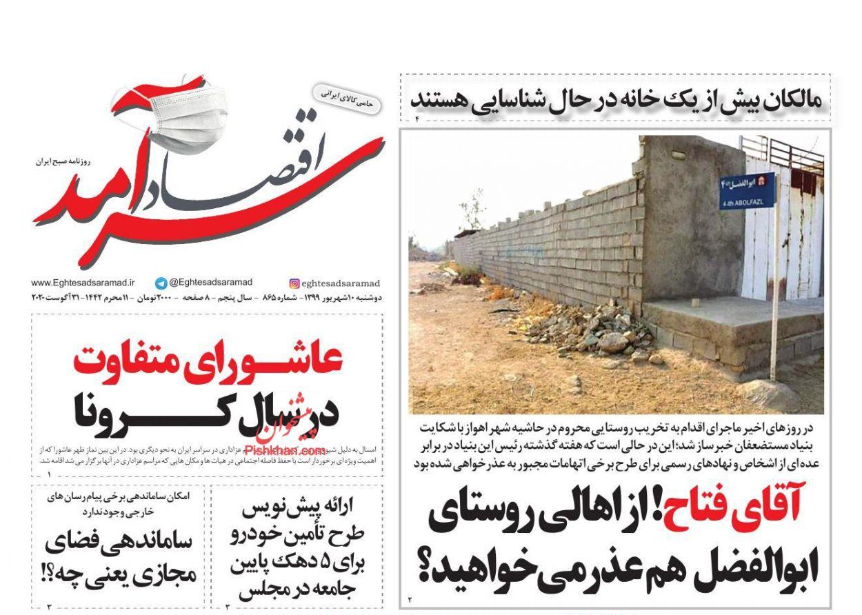 عناوین اخبار روزنامه اقتصاد سرآمد در روز دوشنبه ۱۰ شهریور