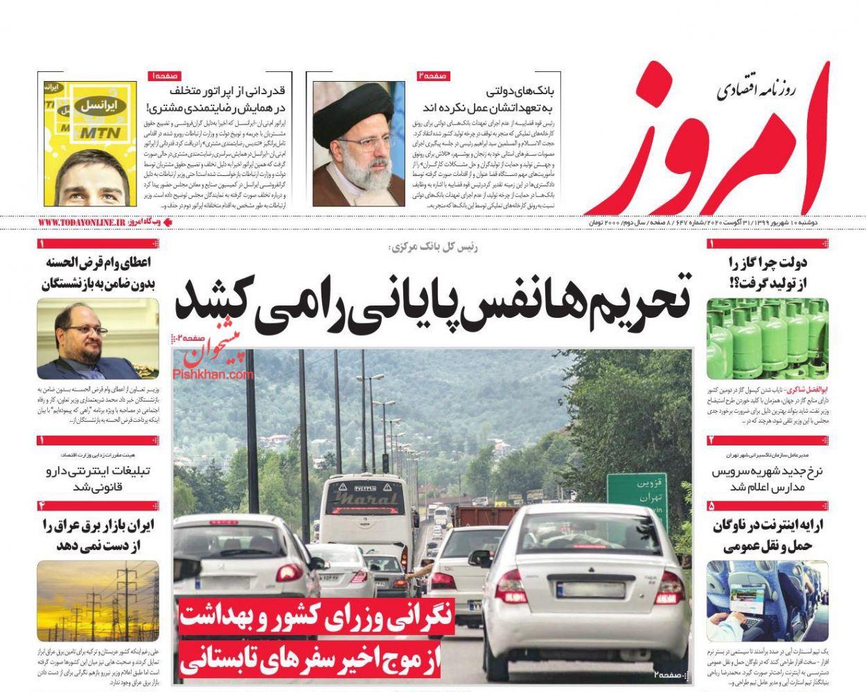 عناوین اخبار روزنامه امروز در روز دوشنبه ۱۰ شهریور