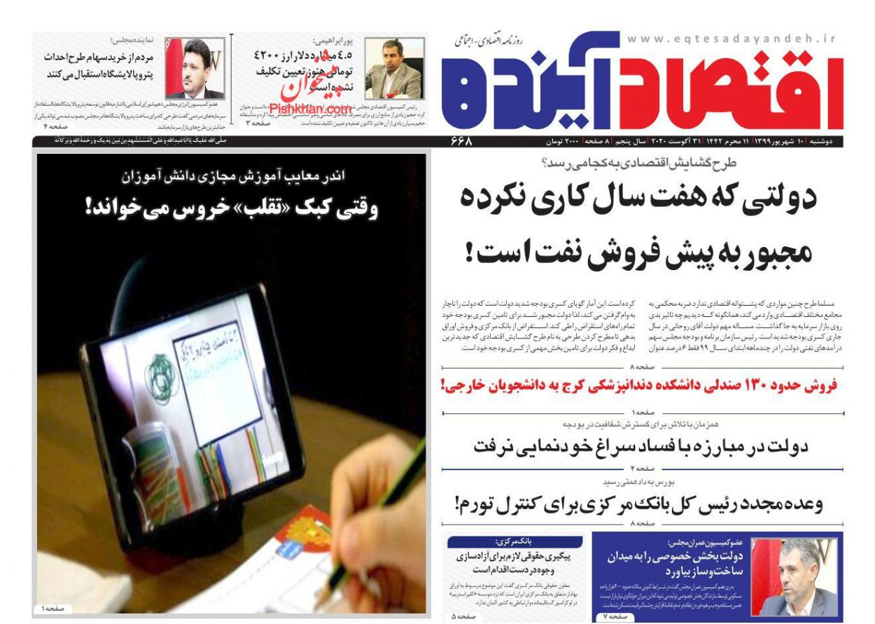 عناوین اخبار روزنامه اقتصاد آینده در روز دوشنبه ۱۰ شهریور