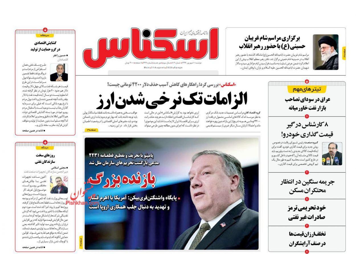 عناوین اخبار روزنامه اسکناس در روز دوشنبه ۱۰ شهریور