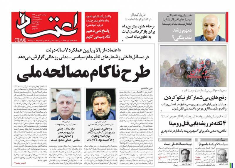 عناوین اخبار روزنامه اعتماد در روز دوشنبه ۱۰ شهريور