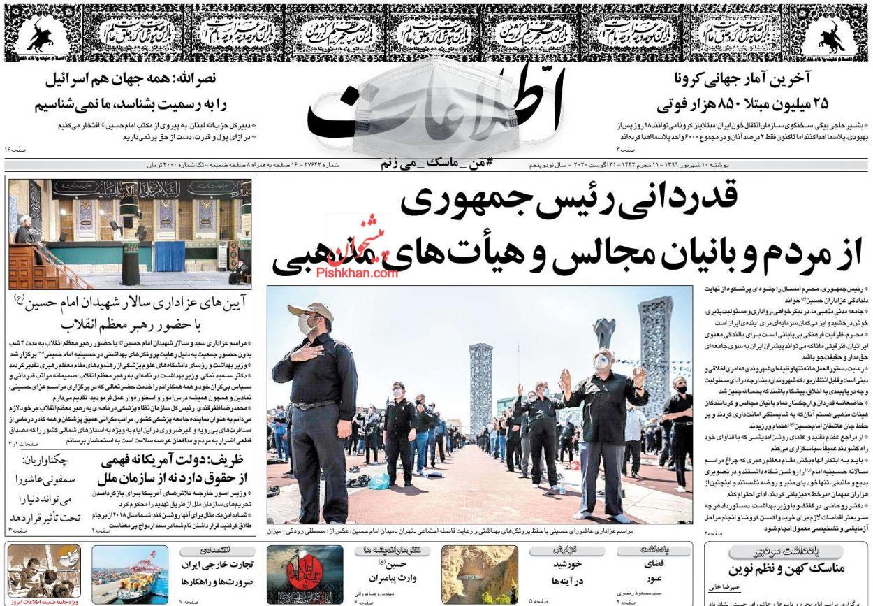 عناوین اخبار روزنامه اطلاعات در روز دوشنبه ۱۰ شهریور