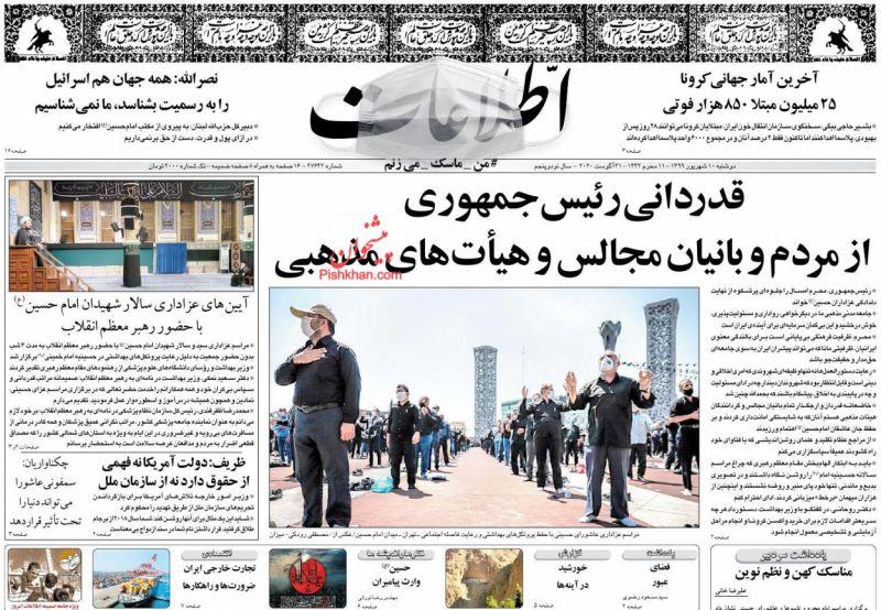 عناوین اخبار روزنامه اطلاعات در روز دوشنبه ۱۰ شهريور