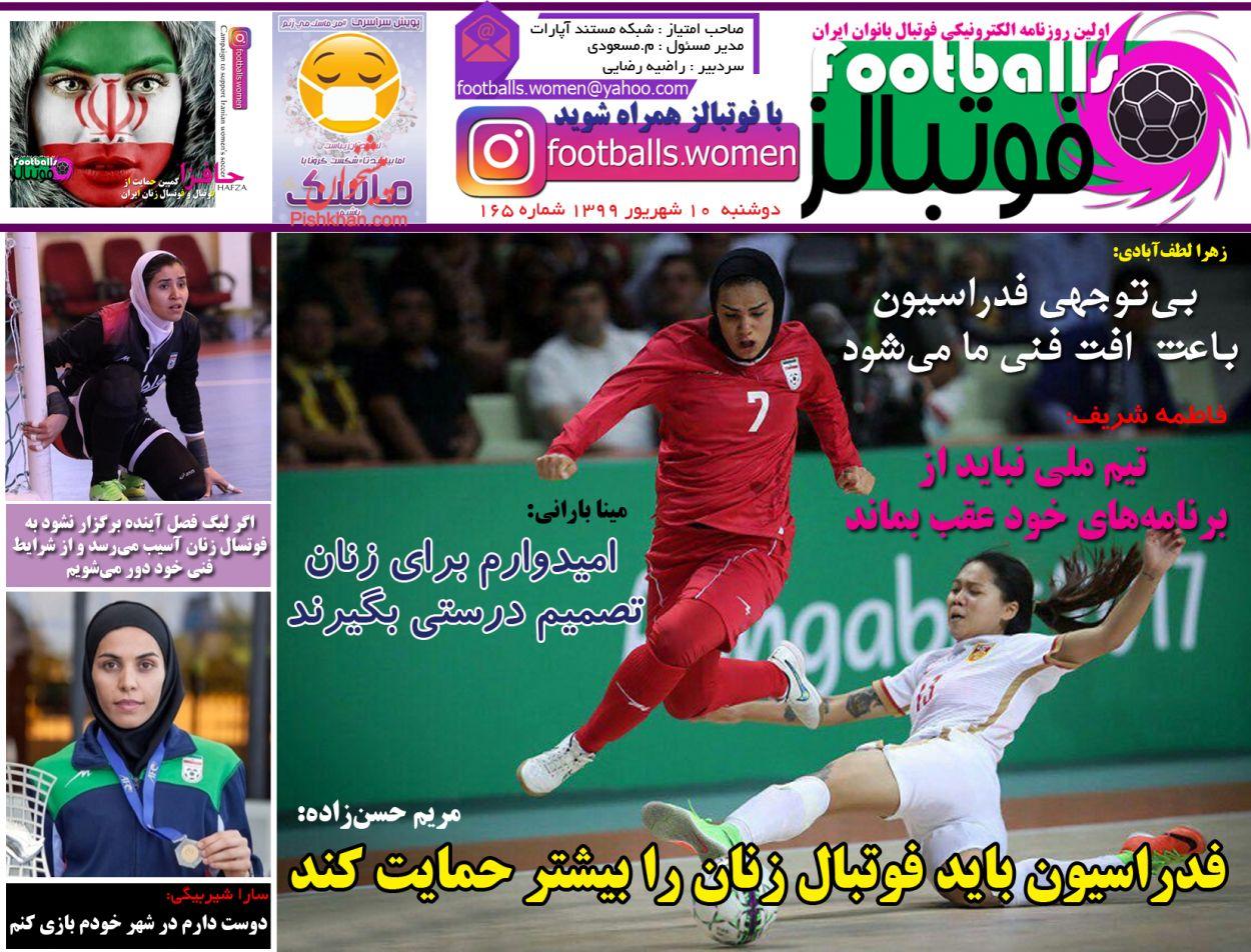 عناوین اخبار روزنامه فوتبالز در روز دوشنبه ۱۰ شهریور