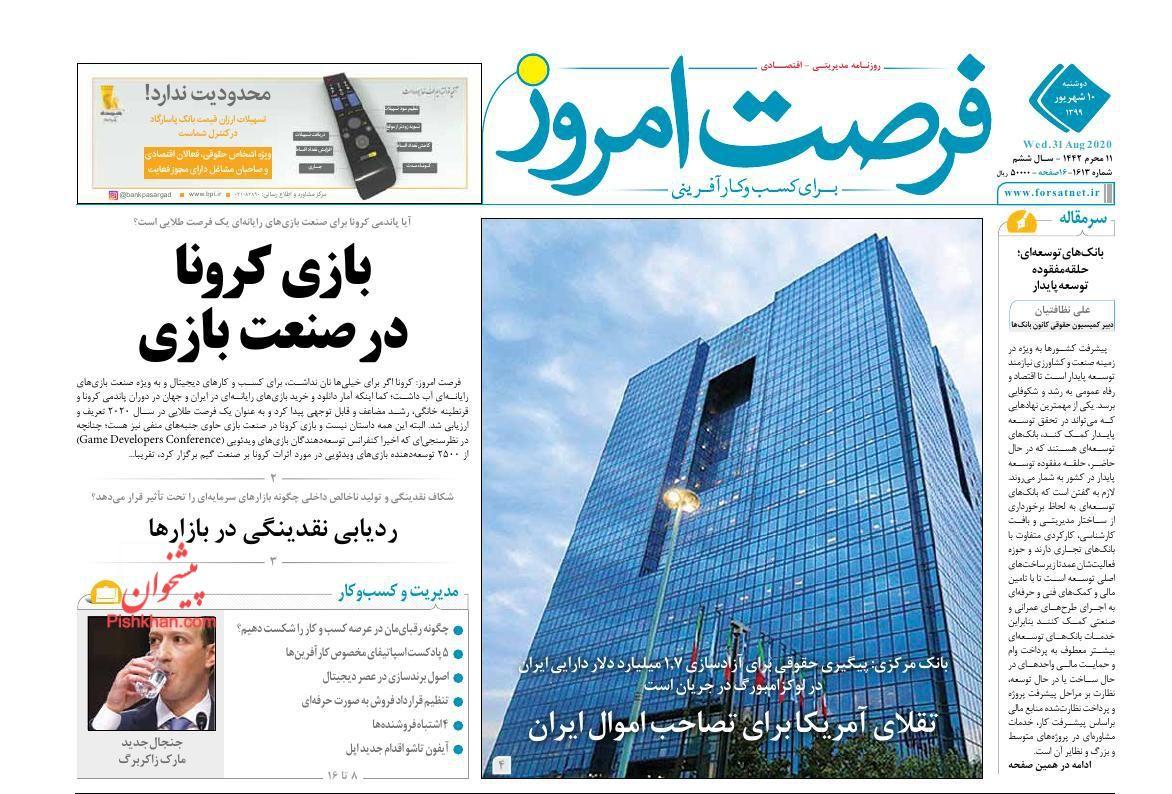 عناوین اخبار روزنامه فرصت امروز در روز دوشنبه ۱۰ شهریور