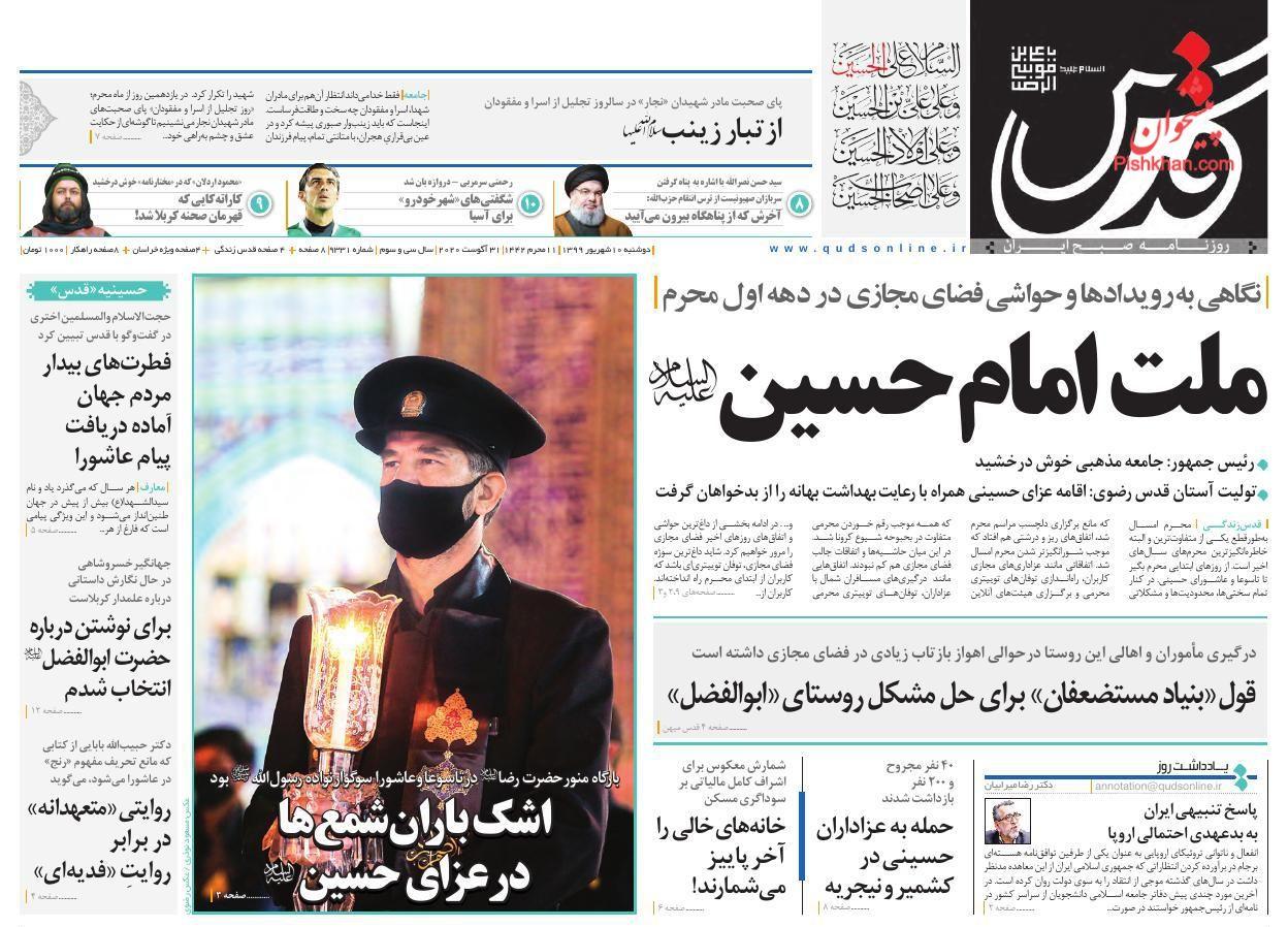 عناوین اخبار روزنامه قدس در روز دوشنبه ۱۰ شهریور