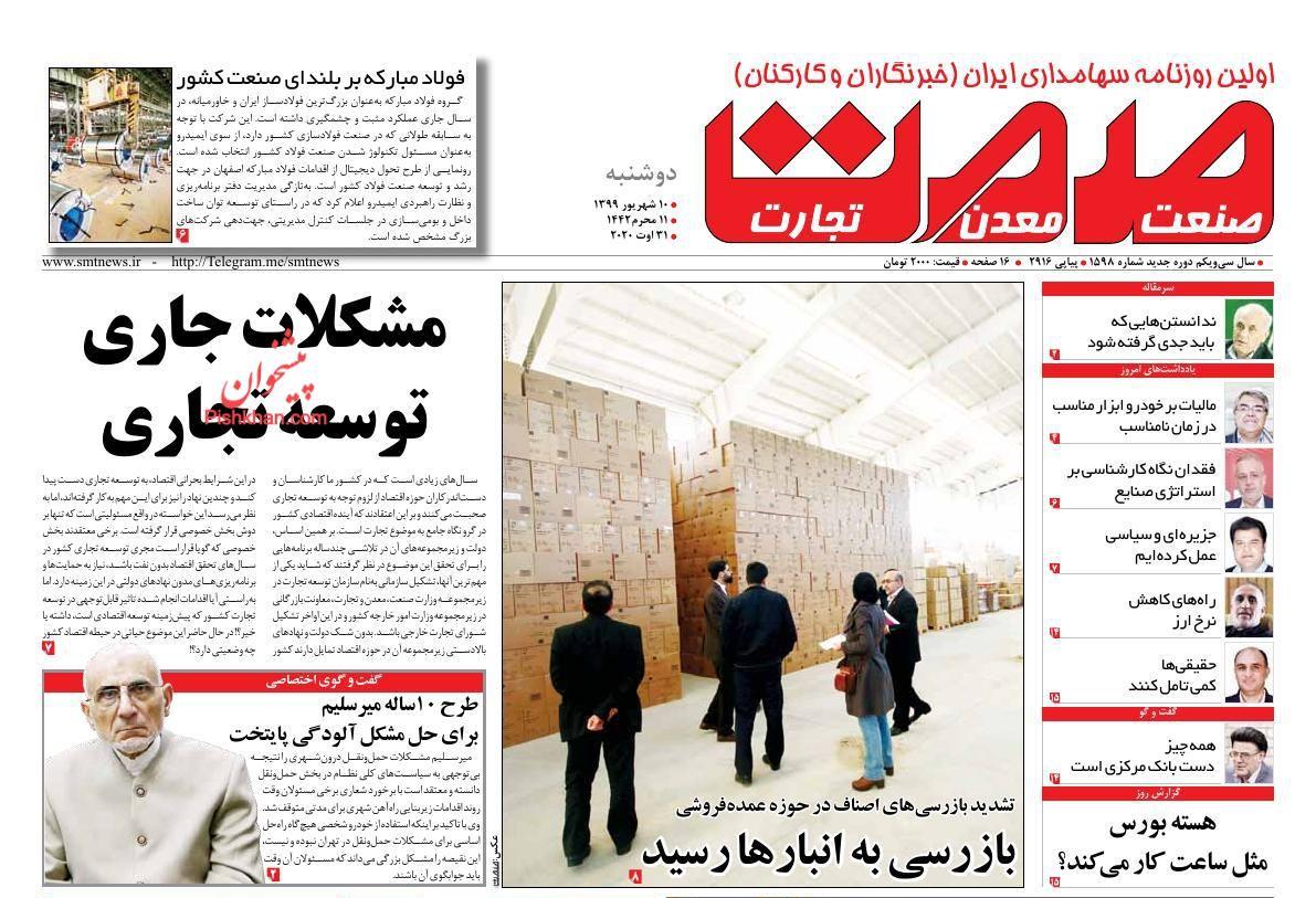 عناوین اخبار روزنامه صمت در روز دوشنبه ۱۰ شهریور