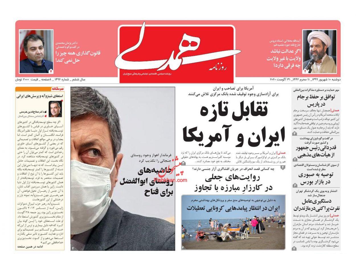 عناوین اخبار روزنامه همدلی در روز دوشنبه ۱۰ شهریور