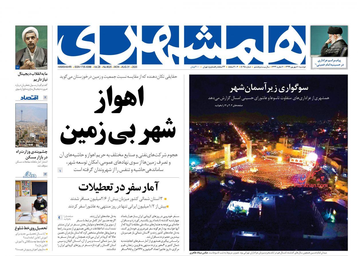 عناوین اخبار روزنامه همشهری در روز دوشنبه ۱۰ شهریور