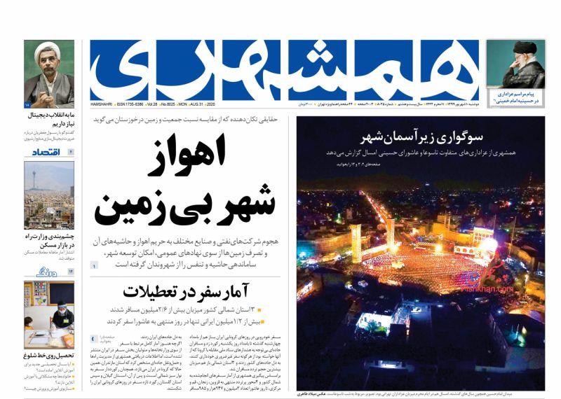 عناوین اخبار روزنامه همشهری در روز دوشنبه ۱۰ شهريور