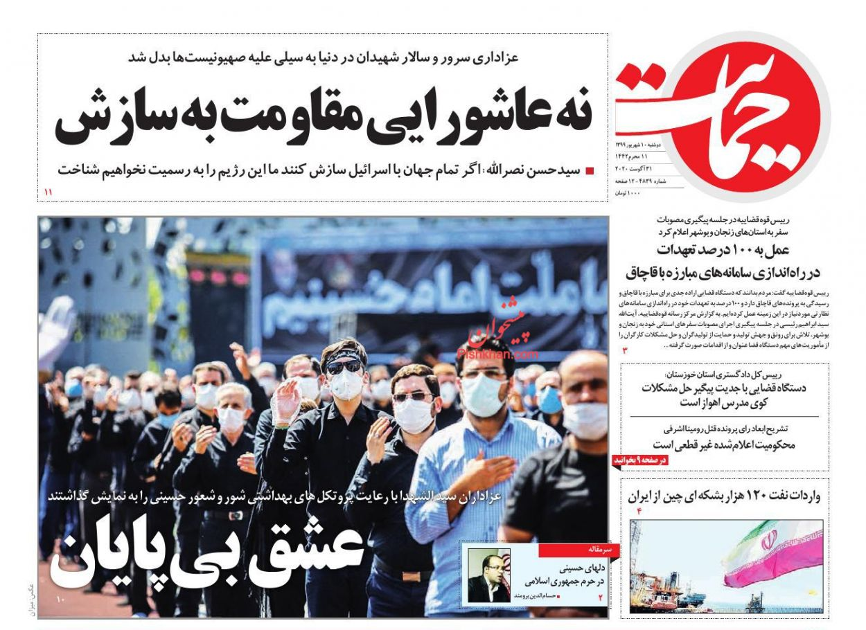 عناوین اخبار روزنامه حمایت در روز دوشنبه ۱۰ شهریور