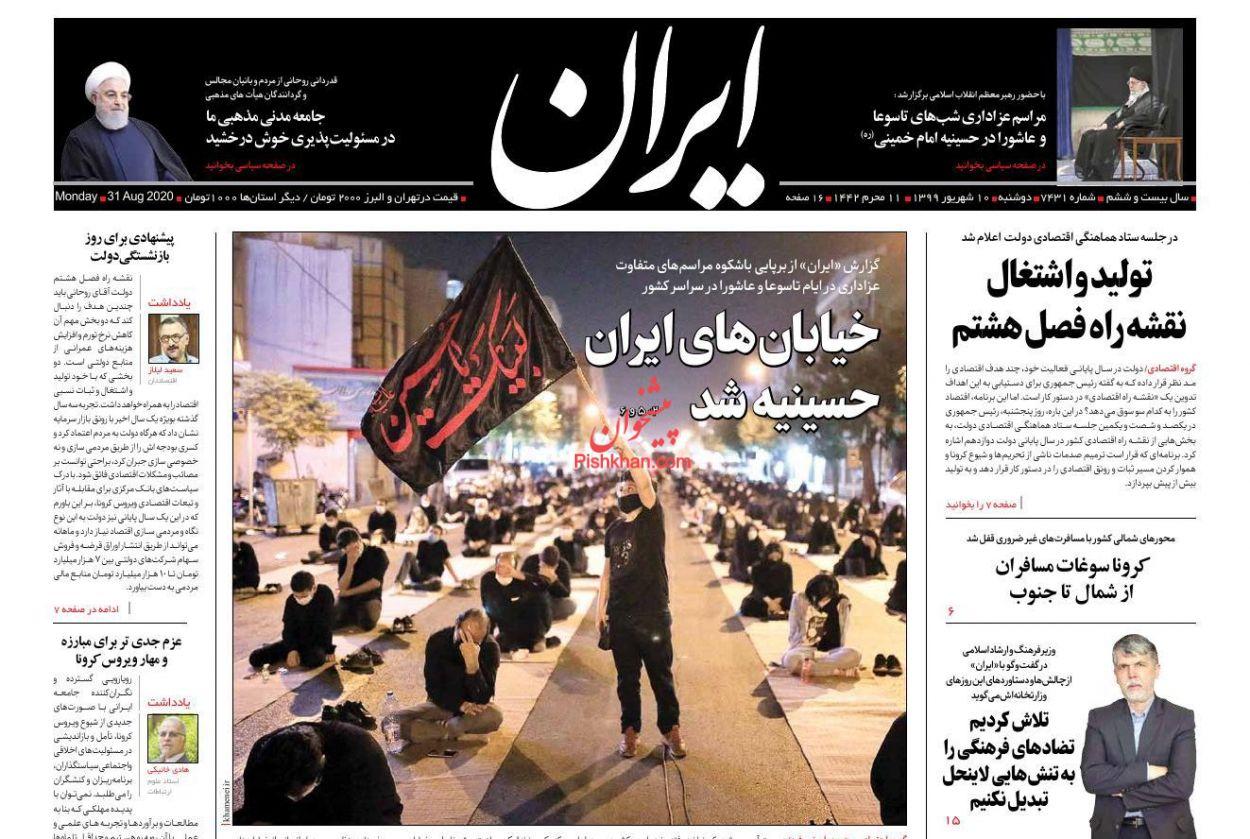عناوین اخبار روزنامه ایران در روز دوشنبه ۱۰ شهریور