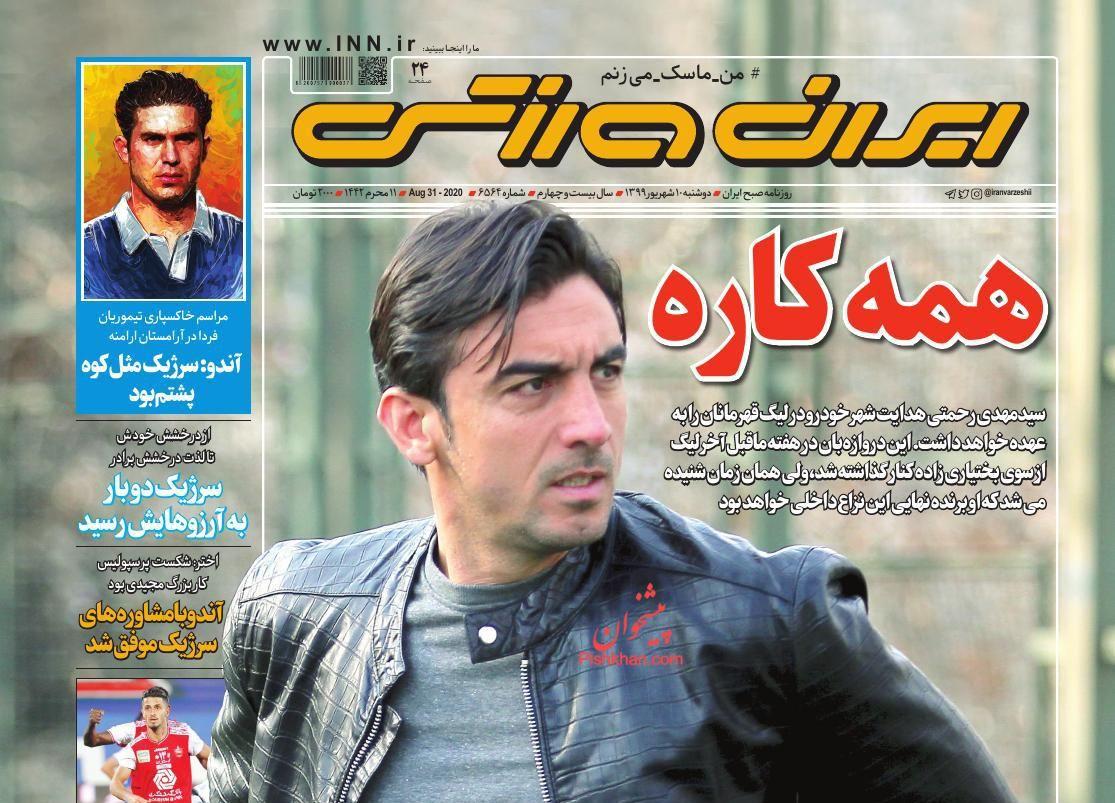 عناوین اخبار روزنامه ایران ورزشی در روز دوشنبه ۱۰ شهریور