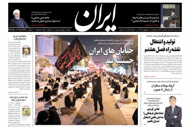 عناوین اخبار روزنامه ایران در روز دوشنبه ۱۰ شهريور