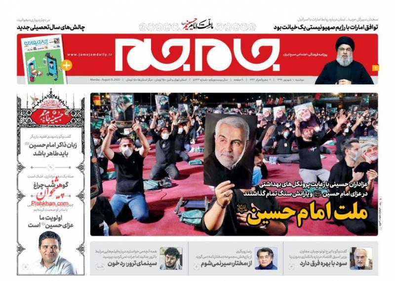 عناوین اخبار روزنامه جام جم در روز دوشنبه ۱۰ شهريور