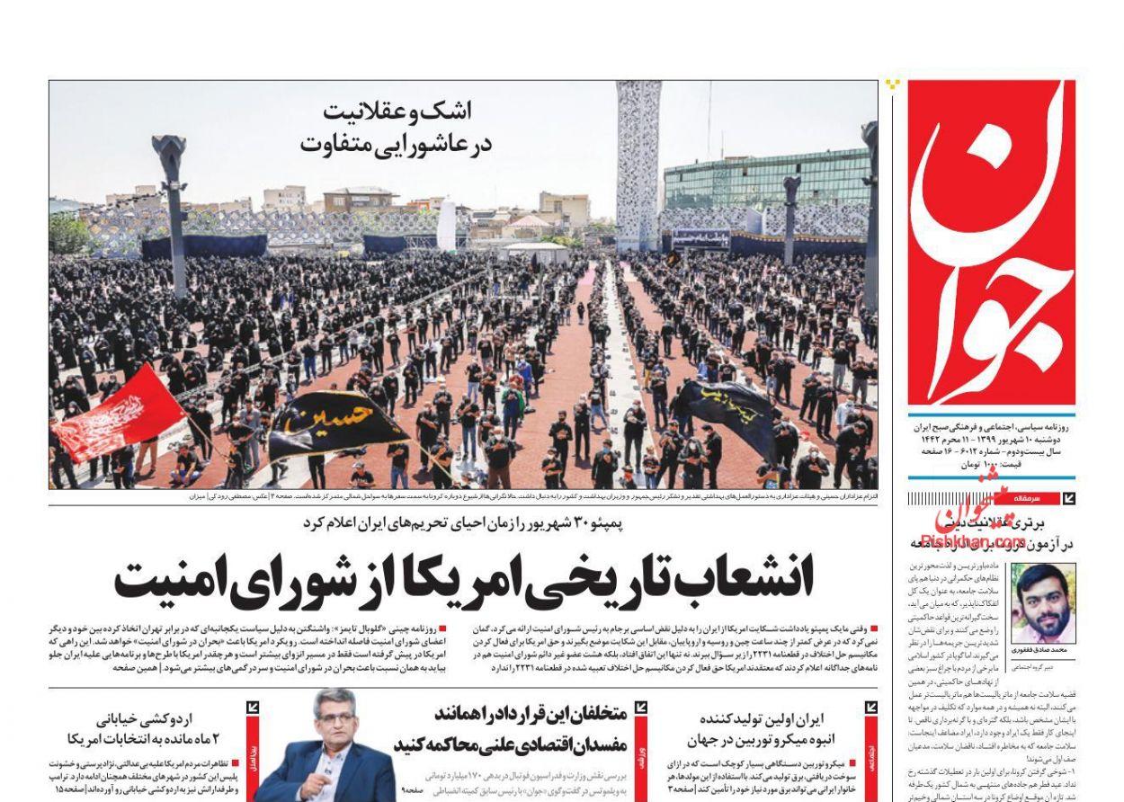 عناوین اخبار روزنامه جوان در روز دوشنبه ۱۰ شهریور