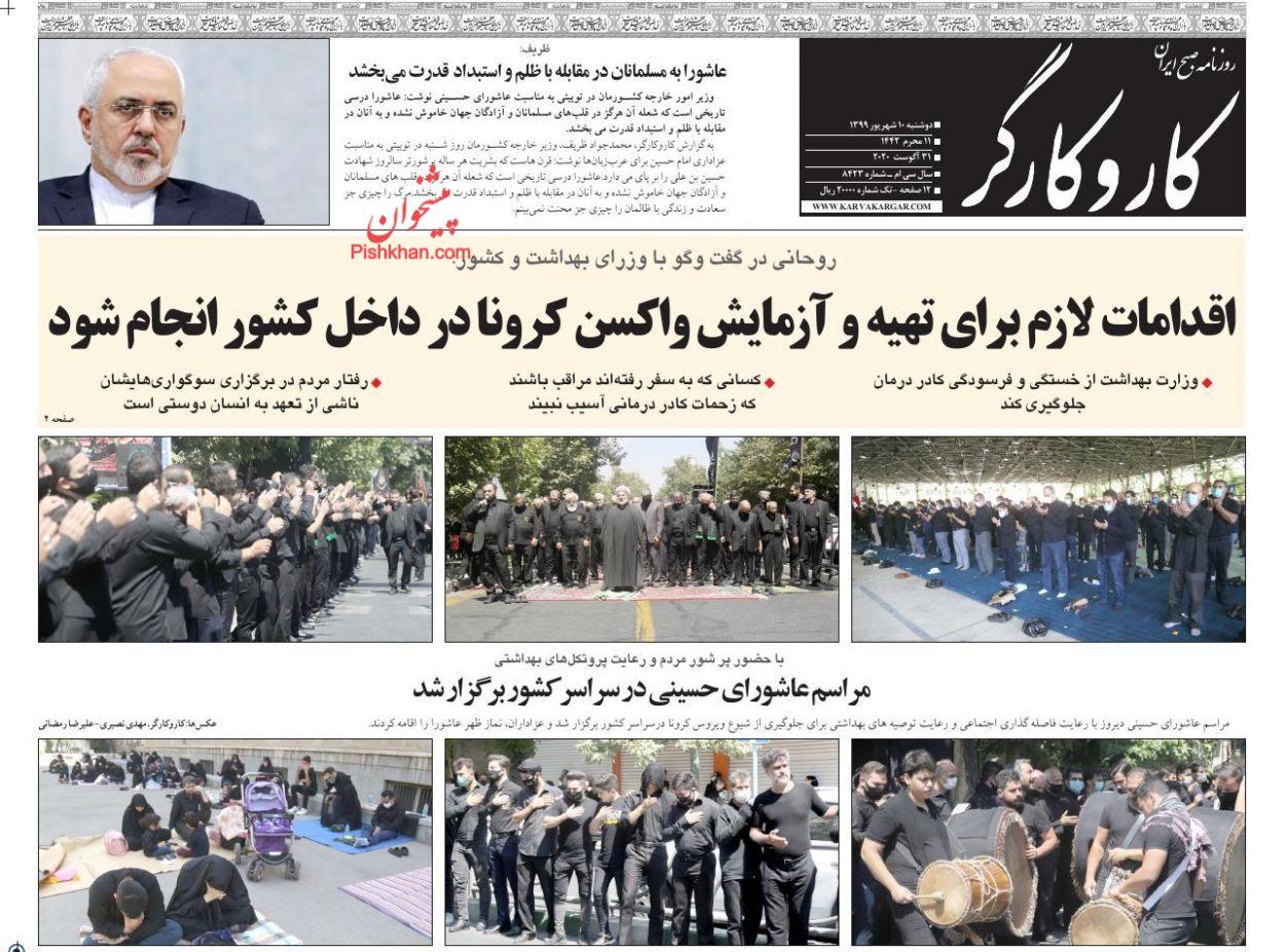 عناوین اخبار روزنامه کار و کارگر در روز دوشنبه ۱۰ شهریور