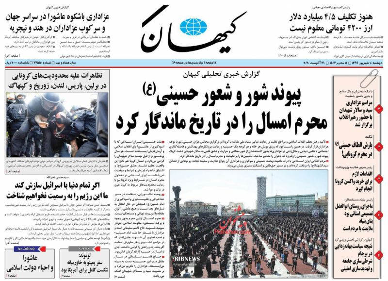 عناوین اخبار روزنامه کيهان در روز دوشنبه ۱۰ شهريور