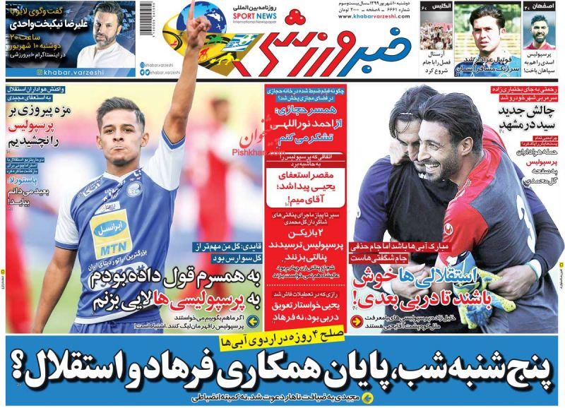 عناوین اخبار روزنامه خبر ورزشی در روز دوشنبه ۱۰ شهريور